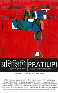 pratilipi-issue-4-cover
