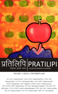 pratilipi-issue-5-cover